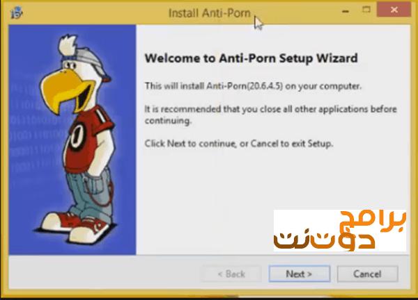 برنامج انتى بورن لحجب وغلق المواقع الاباحية Anti-Porn