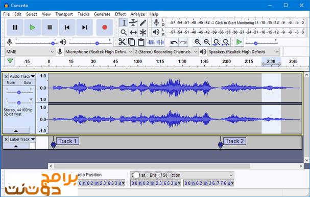 برنامج تحرير الصوت Audacity