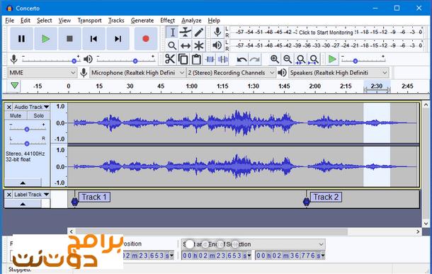 برنامج تسجيل الصوت Audacity