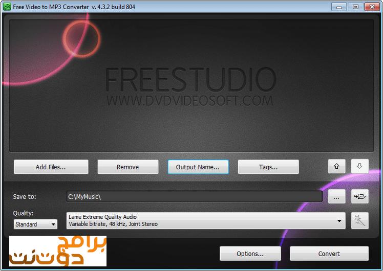 محول الفيديو الى صوت برنامج Free Video to MP3 Converter