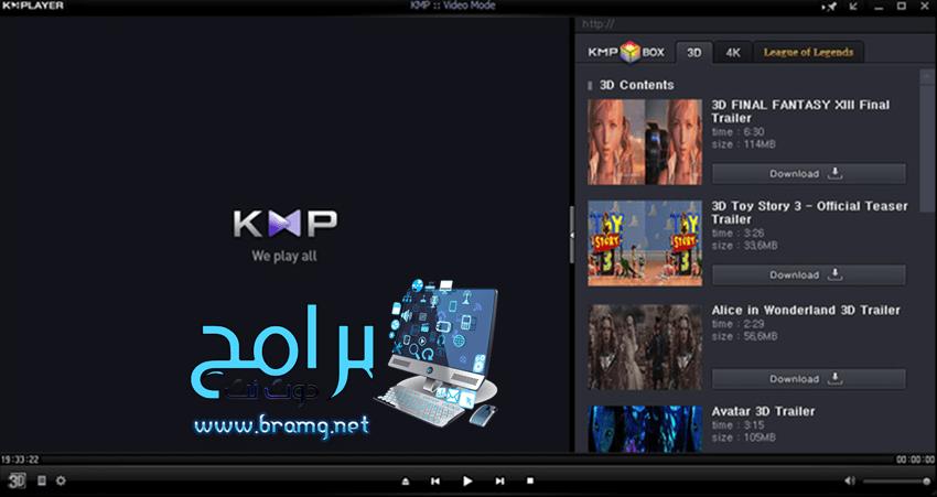 تحميل برنامج KMPlayer الإصدار القديم