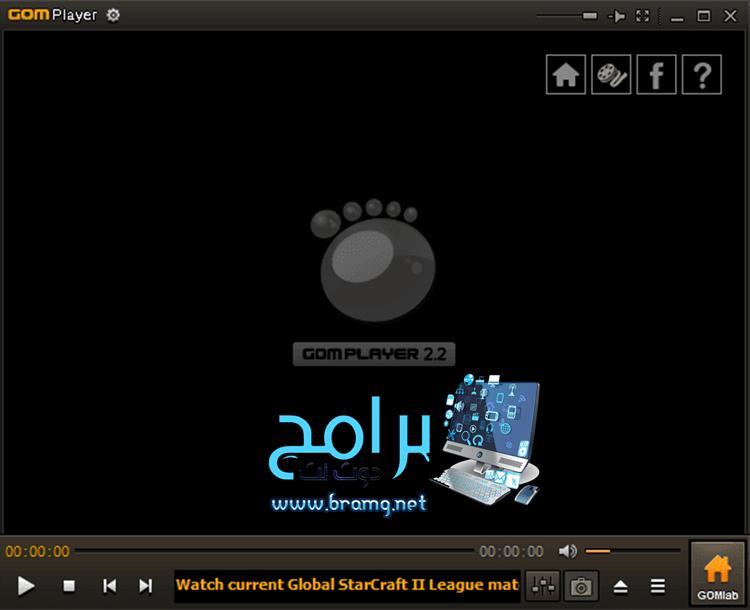 تحميل برنامج GOM Player مجانا للكمبيوتر