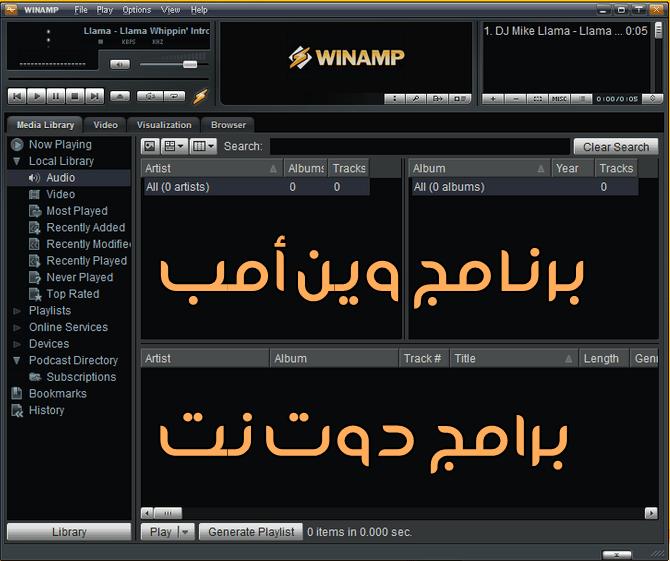 برنامج Winamp وين امب مجانا لتشغيل الصوتيات