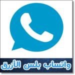 تحميل برنامج الواتس الازرق Whatsapp Blue Plus اخر تحديث