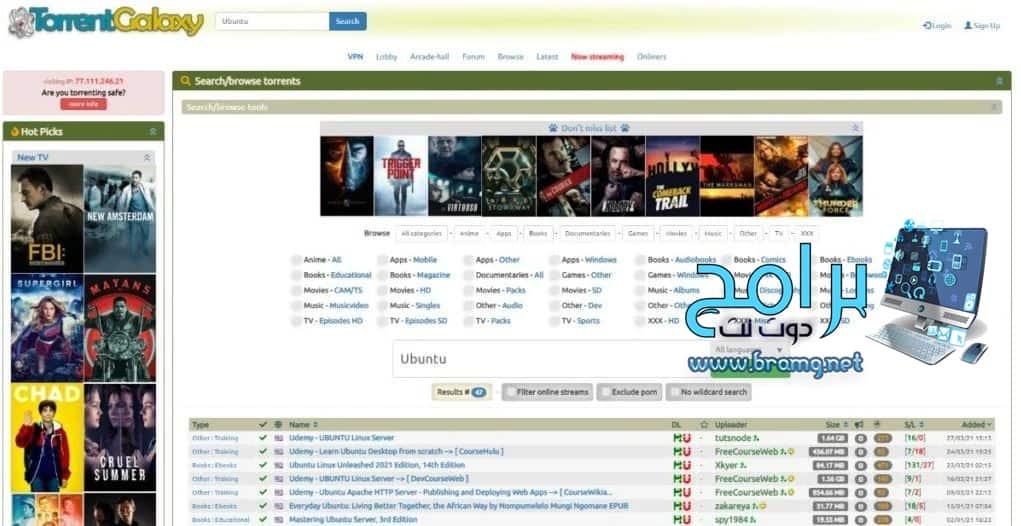 موقع TorrentGalaxy