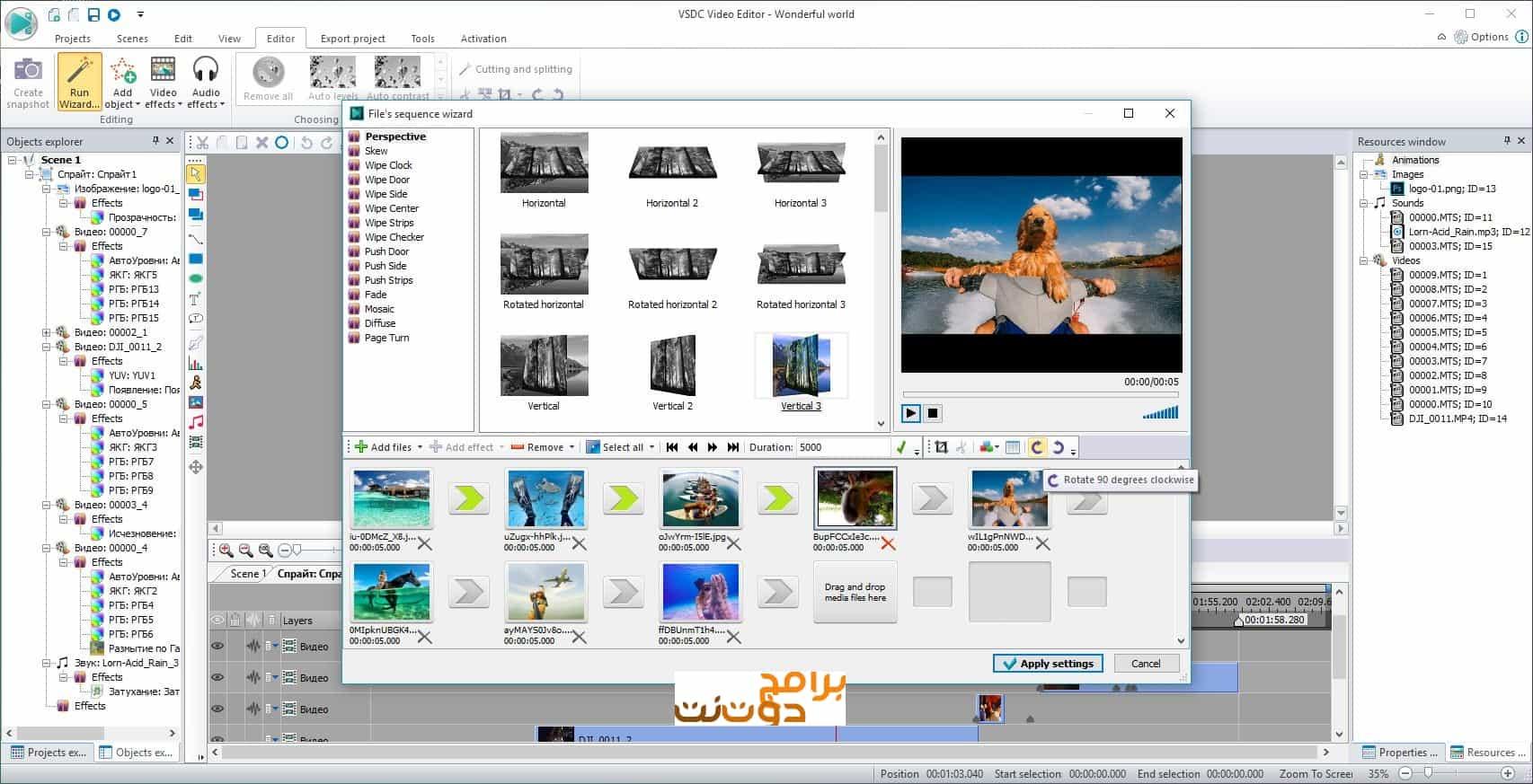 شرح برنامج VSDC Free Video Editor لتعديل الفيديو :
