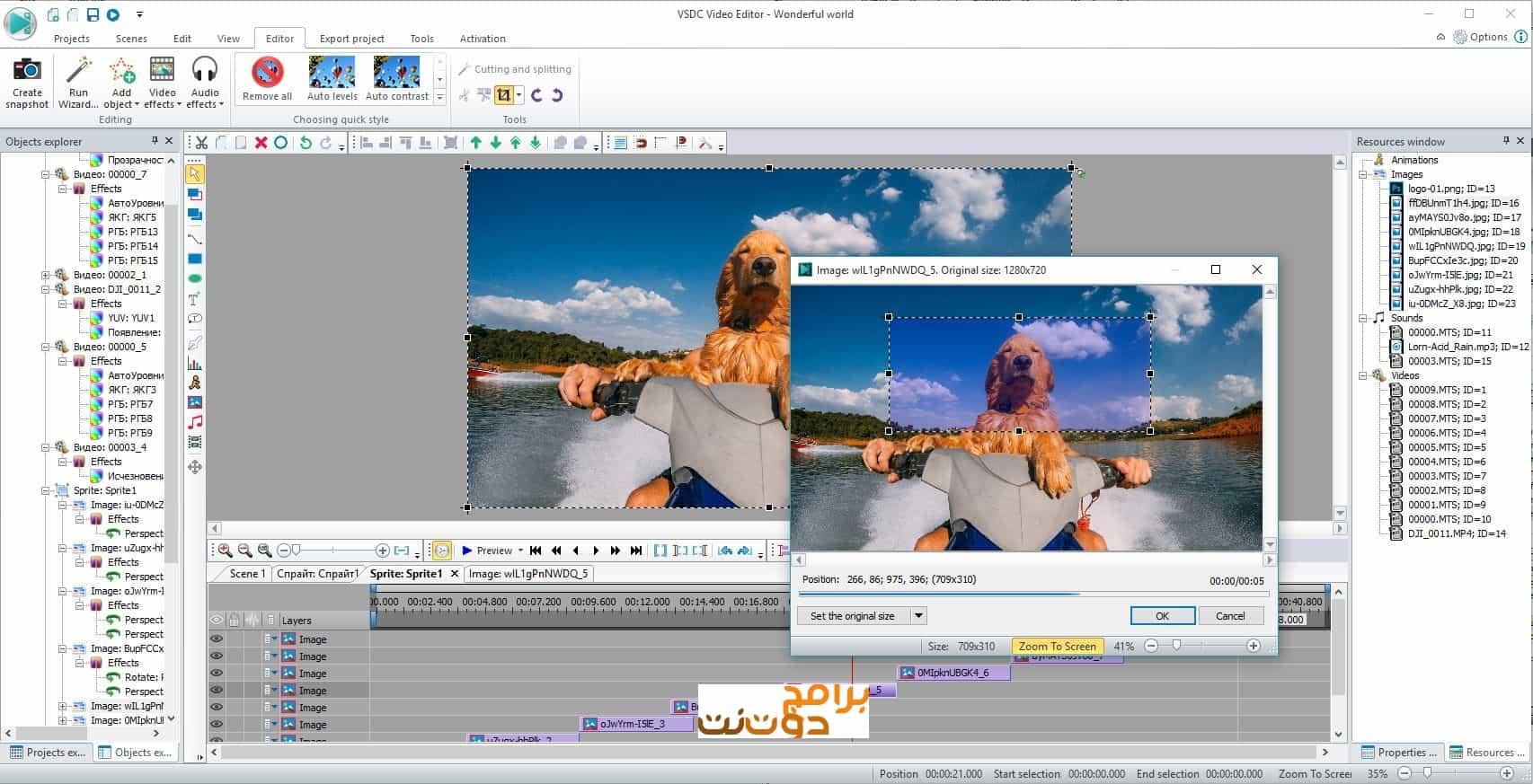 معلومات عن برنامج VSDC Free Video Editor :