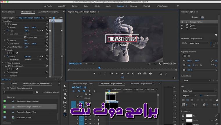 برنامج ادوبي بريمير Adobe Premiere CC 2018 لتحرير الفيديو والمونتاج