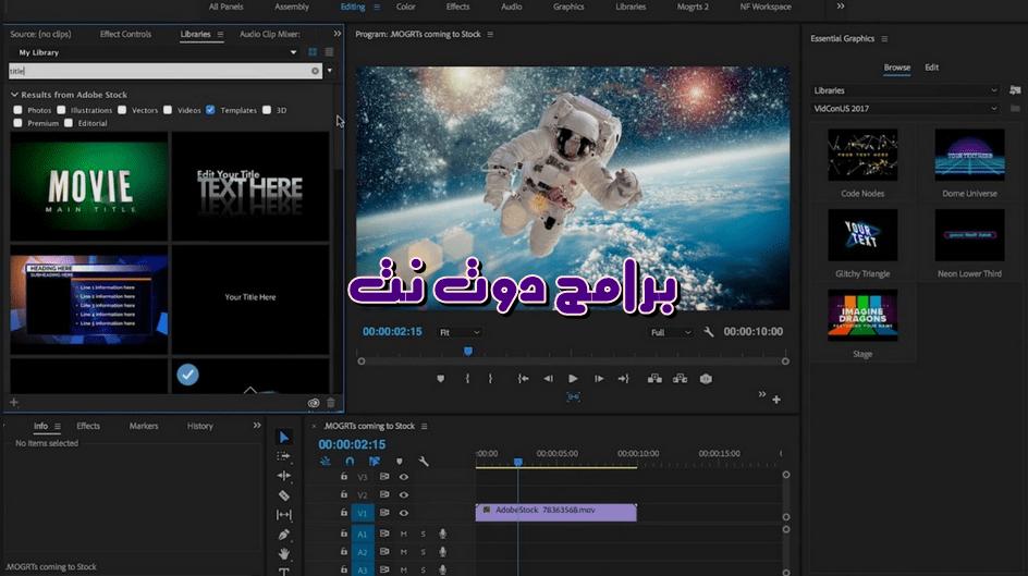 برنامج افتر افكت After Effects CC 2018 لعمل المونتاج السينمائي