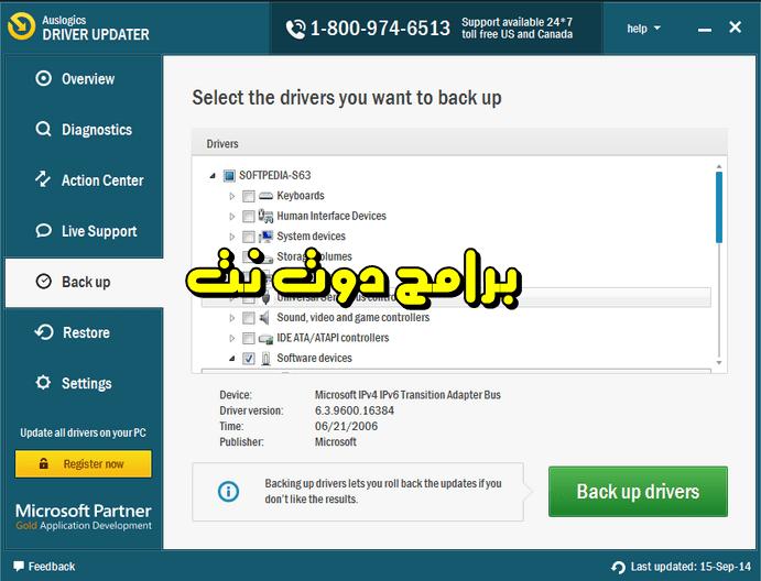 برنامج Auslogics Driver Updater