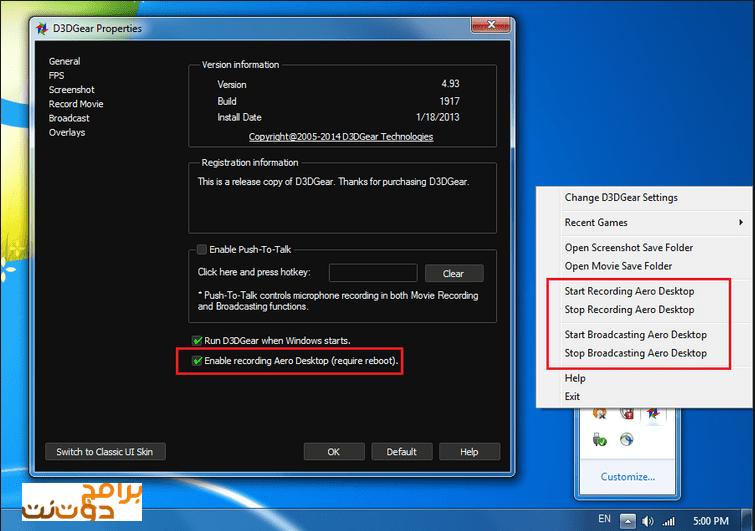 برنامج D3DGear 5.00 Build 2233 افضل برنامج تصوير للكمبيوتر