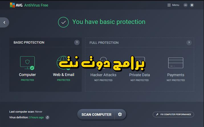 avg antivirus pro 2018 free download installer
