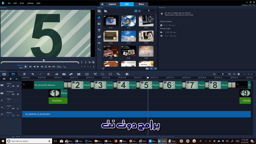 برنامج Corel VideoStudio 2018 لتعديل الفيديو