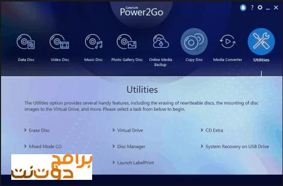 تنزيل CyberLink Power2Go 12 التجريبي