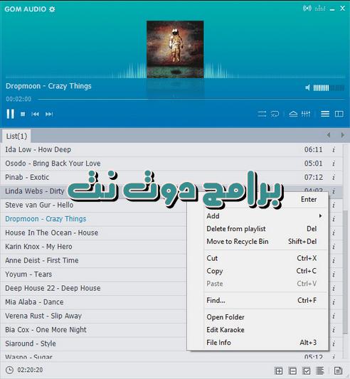 برنامج gom audio مشغل الصوتيات على الكمبيوتر تنزيل مباشر