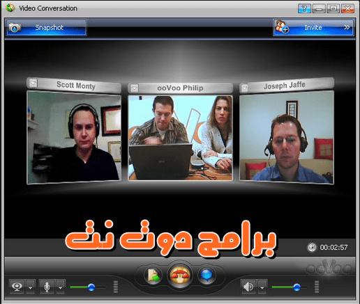 تحميل برنامج اوفو - ooVoo لعمل محادثات الفيديو و الصوت برابط مباشر