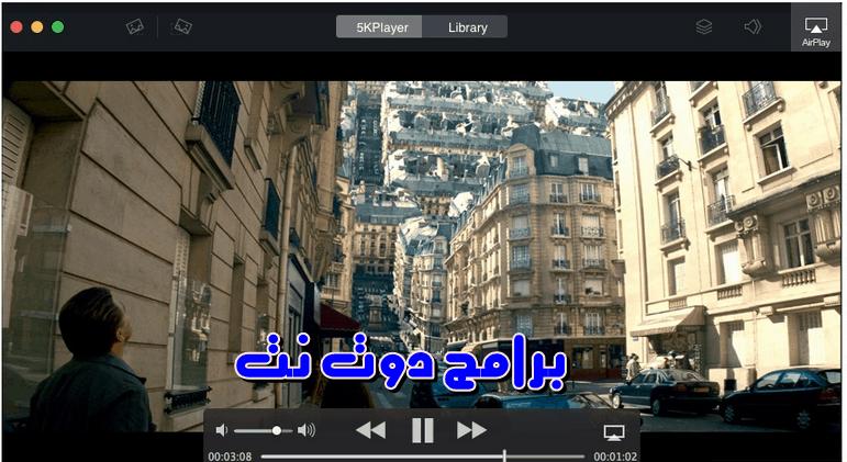 تحميل برنامج 5kplayer لتشغيل الفيديو عالي الجودة للكمبيوتر