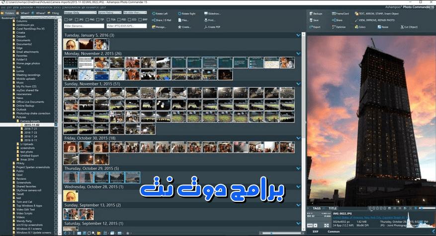 تحميل برنامج Ashampoo Photo Commander لعرض وتحرير الصور