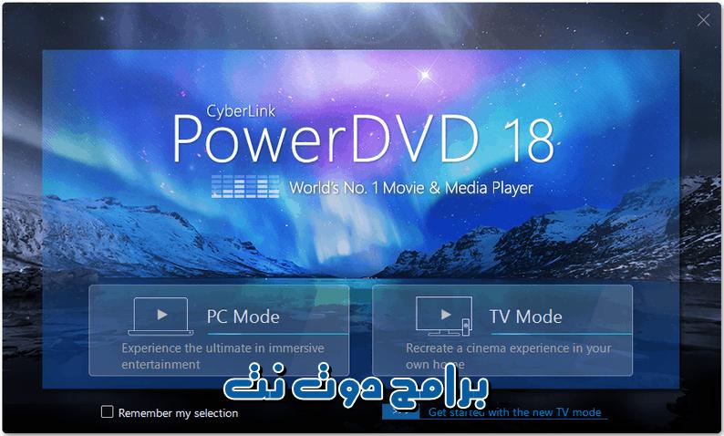 تحميل برنامج cyberlink powerdvd مشغل الفيديوهات عالية الجودة