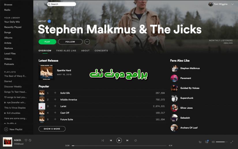 تحميل برنامج spotify لتشغيل الموسيقي والاغاني من على الانترنت