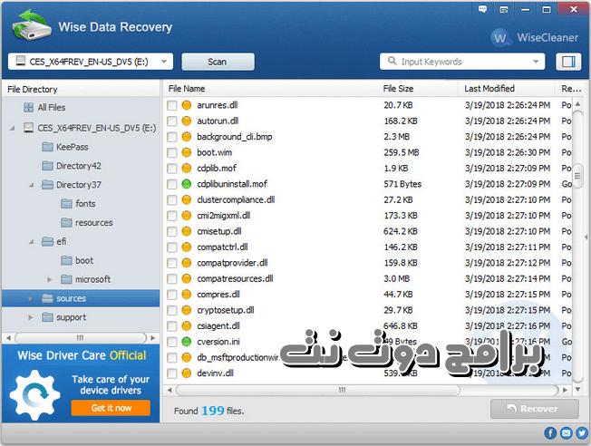 تحميل برنامج wise data recovery لاستعادة الملفات المحذوفة للكمبيوتر