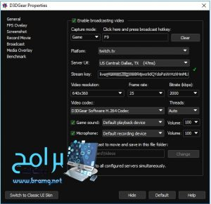 تنزيل برنامج D3DGear لتصوير الالعاب بدون تقطيع 5.0 أخر إصدار 1