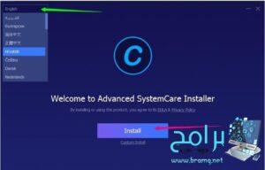 تحميل برنامج advanced systemcare ادفانسد سيستم كير 14 برابط مباشر 2