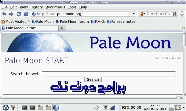متصفح بال مون اسرع متصفح انترنت في العالم للتحميل برابط مباشر
