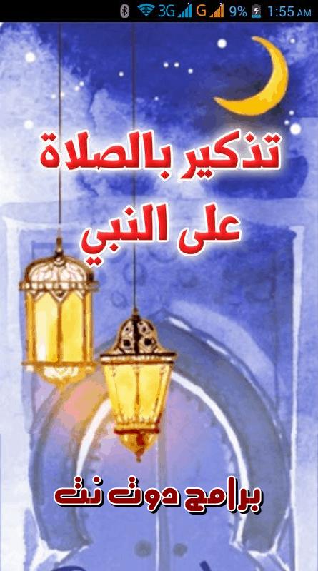 برنامج تذكير بالصلاة على النبي أفضل تطبيقات الصلاة على الرسول
