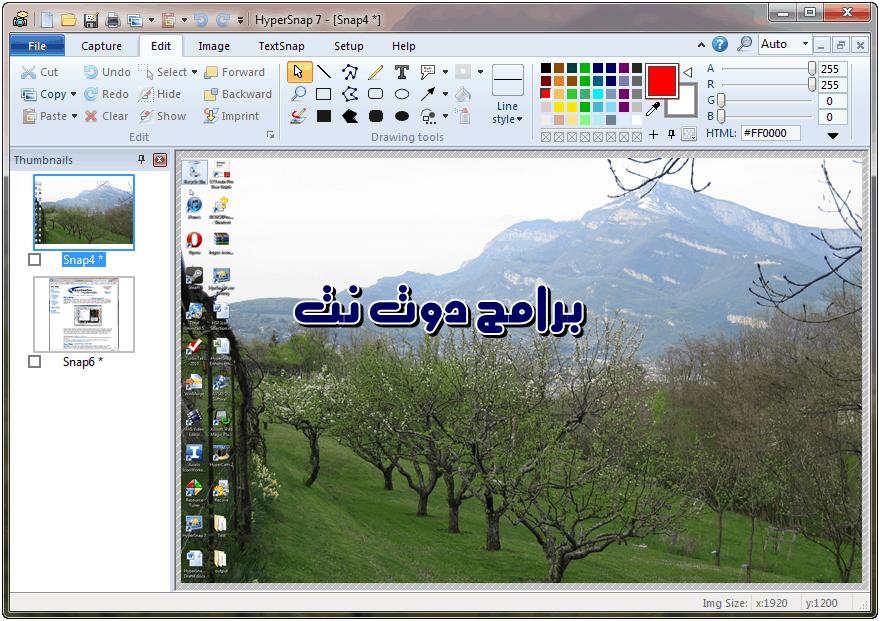 برنامج تسجيل الشاشة HyperSnap لتصوير الشاشة فيديو وصوت