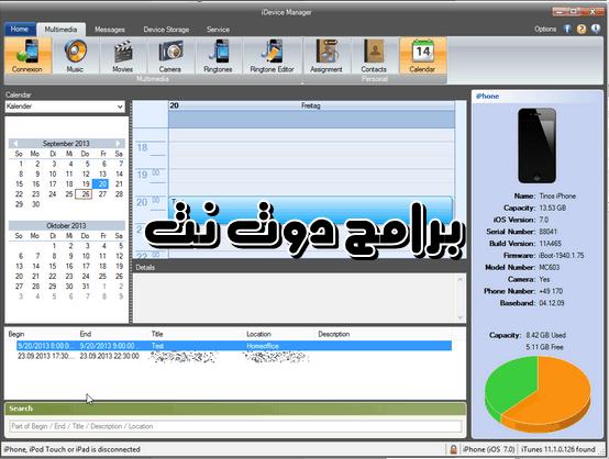 برنامج iDevice Manager لنقل الملفات بين الايفون و الكمبيوتر