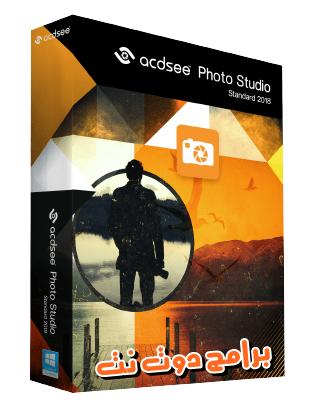 تحميل برنامج عرض الصور ACDSee Photo Studio Standard 2019