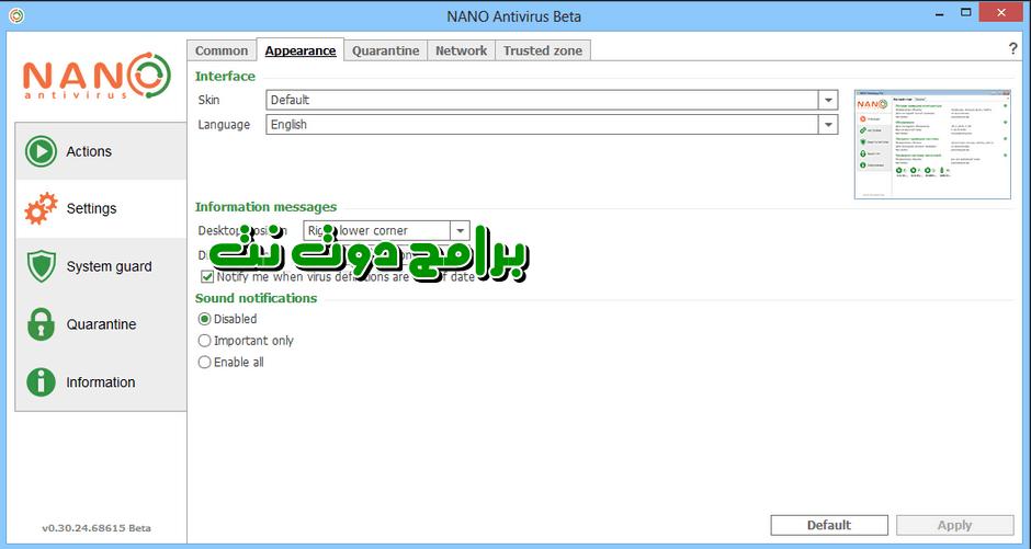 تحميل برنامج نانو انتى فيرس NANO Antivirus لمكافحة الفيروسات