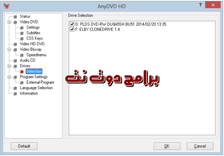 تحميل برنامج AnyDVD HD افضل برنامج نسخ الاسطوانات المحمية