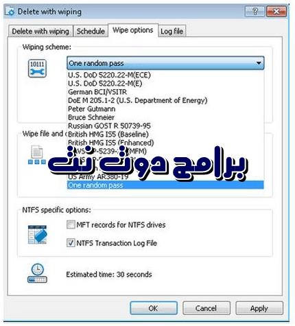 تحميل برنامج BCWipe لمسح البيانات وحذفها نهائيا