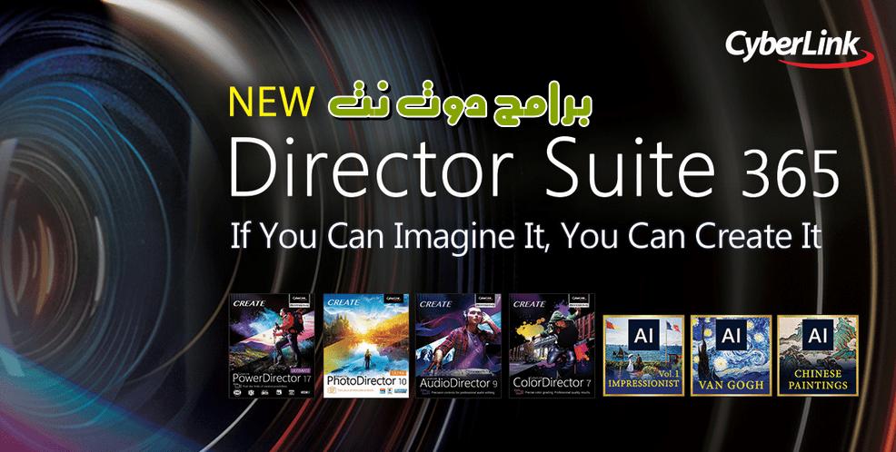 تحميل برنامج CyberLink Director Suite 365 أفضل برامج المونتاج