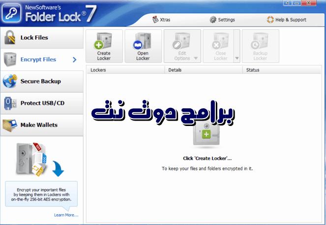 تحميل برنامج Folder Lock لقفل الملفات والمجلدات برقم سري مجانا