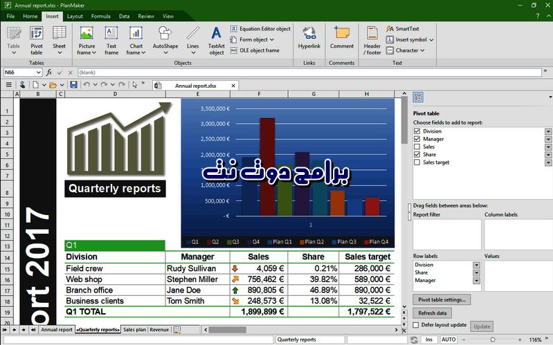 تحميل برنامج SoftMaker Office 2018 بديل مايكروسوفت اوفيس