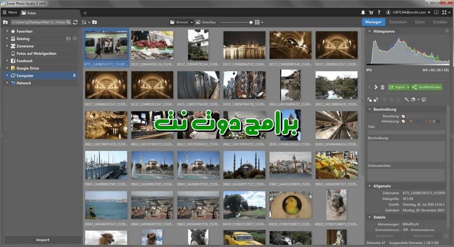 تحميل برنامج Zoner Photo Studio لتحرير الصور للكمبيوتر