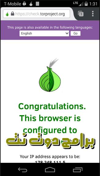 تحميل متصفح تور Tor Browser المجاني لفتح المواقع المحجوبة