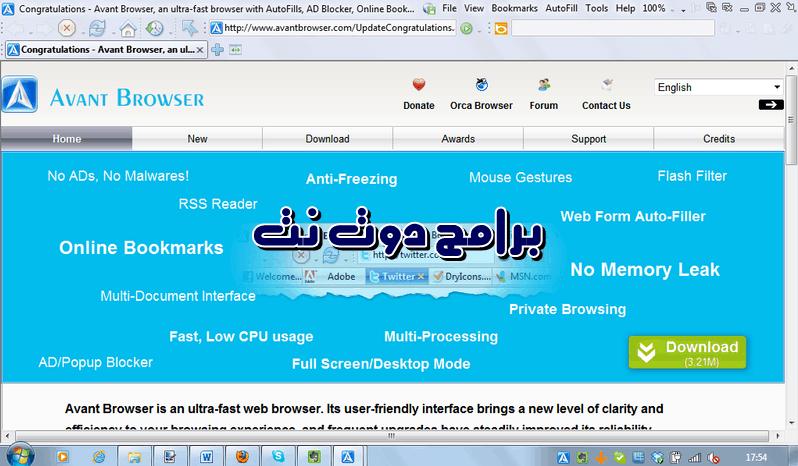 متصفح افانت Avant Browser 2018 اسرع متصفح انترنت