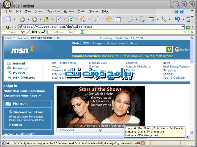 متصفح acoo browser متصفح الانترنت الجديد والسريع