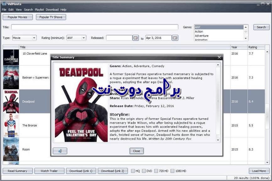 برنامج تحميل الفيديو VidMasta
