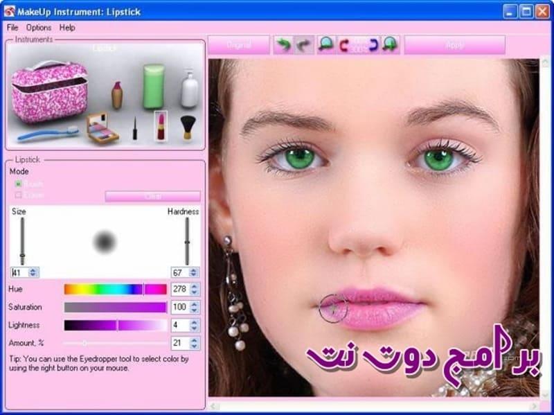 تحميل برنامج makeup instrument لوضع مكياج للصور للكمبيوتر