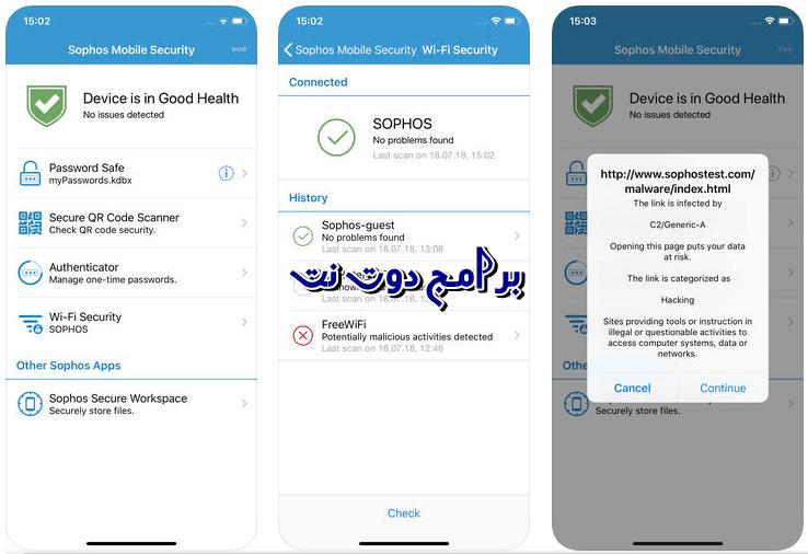 تحميل برنامج مسح الفيروسات من الموبايل Sophos Mobile Security