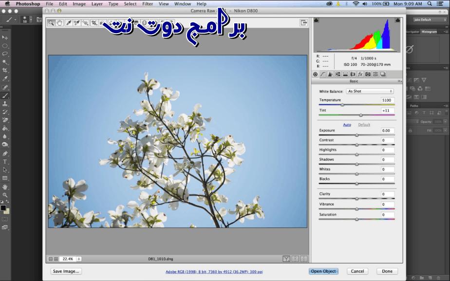تحميل برنامج Adobe Camera Raw للتعديل على صور الكاميرات الرقمية