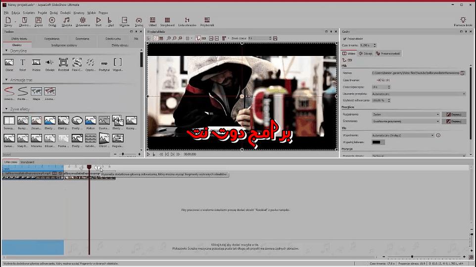 تحميل برنامج AquaSoft SlideShow لعرض وتعديل الصور للكمبيوتر