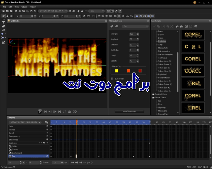 تحميل برنامج Corel MotionStudio 3D لإنتاج الفيديو للكمبيوتر