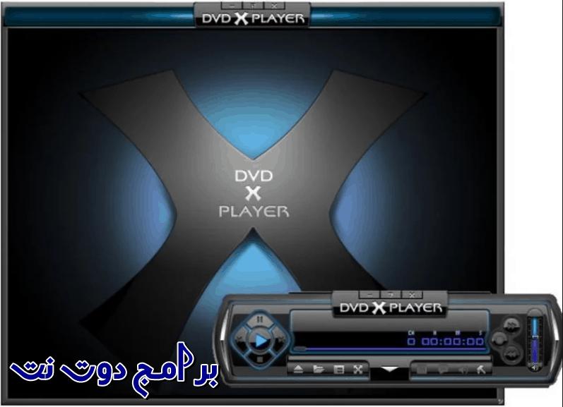 تحميل برنامج DVD X Player لتشغيل الفيديو بجودة عالية للكمبيوتر