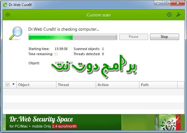 تحميل برنامج Dr.Web CureIt مجانا أخر إصدار